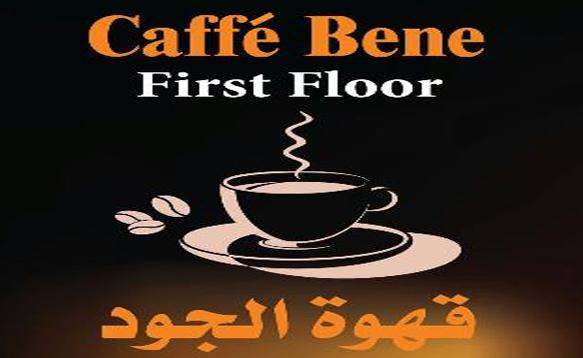 cafe Bene Barka Oman