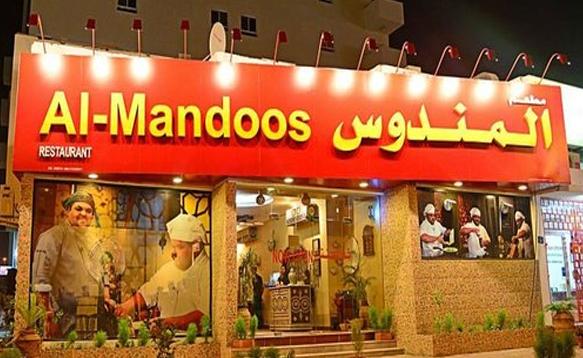Al Mandoos Muscat Oman