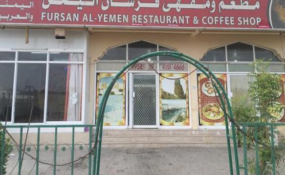 Fursan Al Yaman Sohar Oman