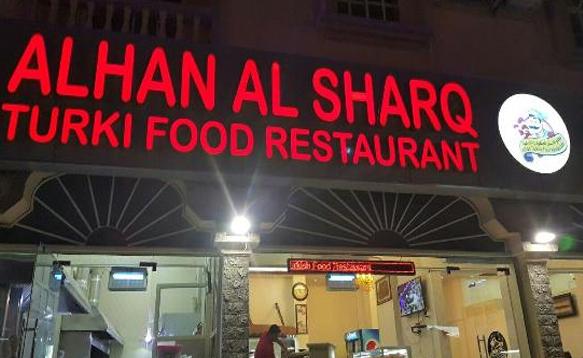 Alhan Turkish Restaurant Buraimi Oman