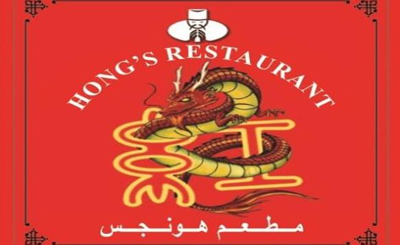 Hong's Restaurant Sohar Oman