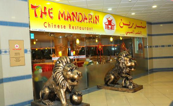 The Mandarin Chinese Restaurant Sohar Oman