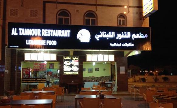 Al Tannour Salalah Oman