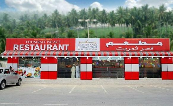 Thumrait Palace Restaurant Salalah Oman