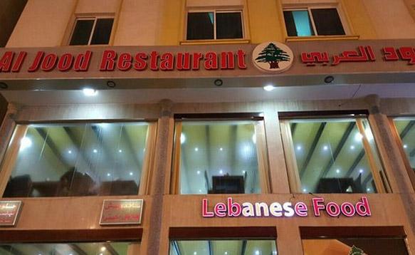 Al Jood Restaurant Salalah Oman